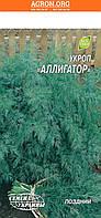 Аллигатор семена укропа Семена Украины 3 г, фото 1