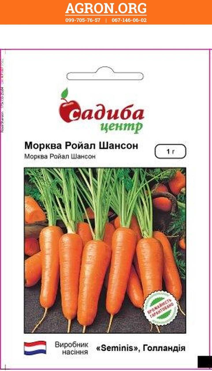 Роял Шансон семена моркви Садиба Seminis 1 г