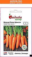 Роял Шансон семена моркви Садиба Seminis 1 г, фото 1