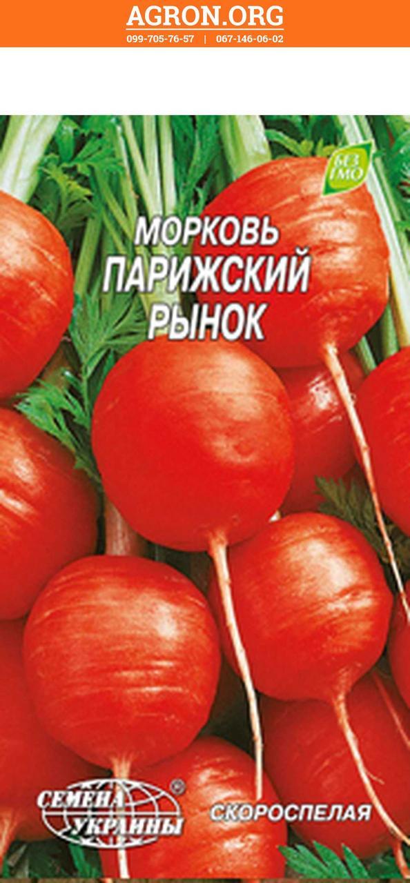 Парижский рынок семена моркови Семена Украины 2 г