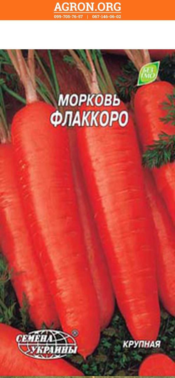 Флаккоро семена моркови Семена Украины 2 г