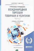 Кузнецова Г.В. Международная торговля товарами и услугами в 2-х частях. Часть 2. Учебник и практикум для бакалавриата и магистратуры