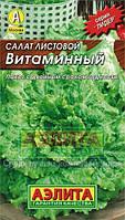 Салат листовой Витаминный *0,5г