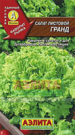 Салат листовой Гранд *0,5г