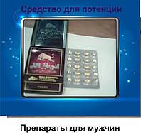 Препарат Гениталии Быка  Bull's Genital - натуральное средство для повышения потенции, 10 капсул +10 шариков..