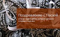 Поздравление с Пасхой от интернет-магазина сумок smartBAG.