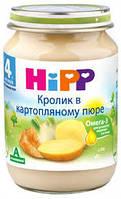 Пюре Хипп (Hipp) кролик в картофельном пюре (от 4-х месяцев)