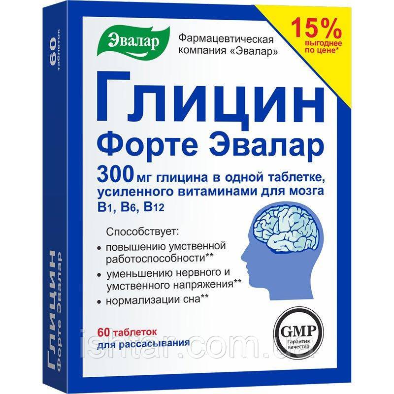 Глицин форте 300 мг №60 таб.