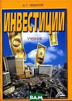 А.С. Нешитой Инвестиции. Учебник. 6-е издание