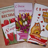 Обертки на шоколад (готовые и под заказ)