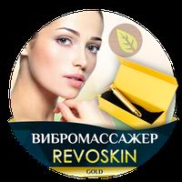 Revoskin (Ревоскин) - ионный вибромассажер для лица