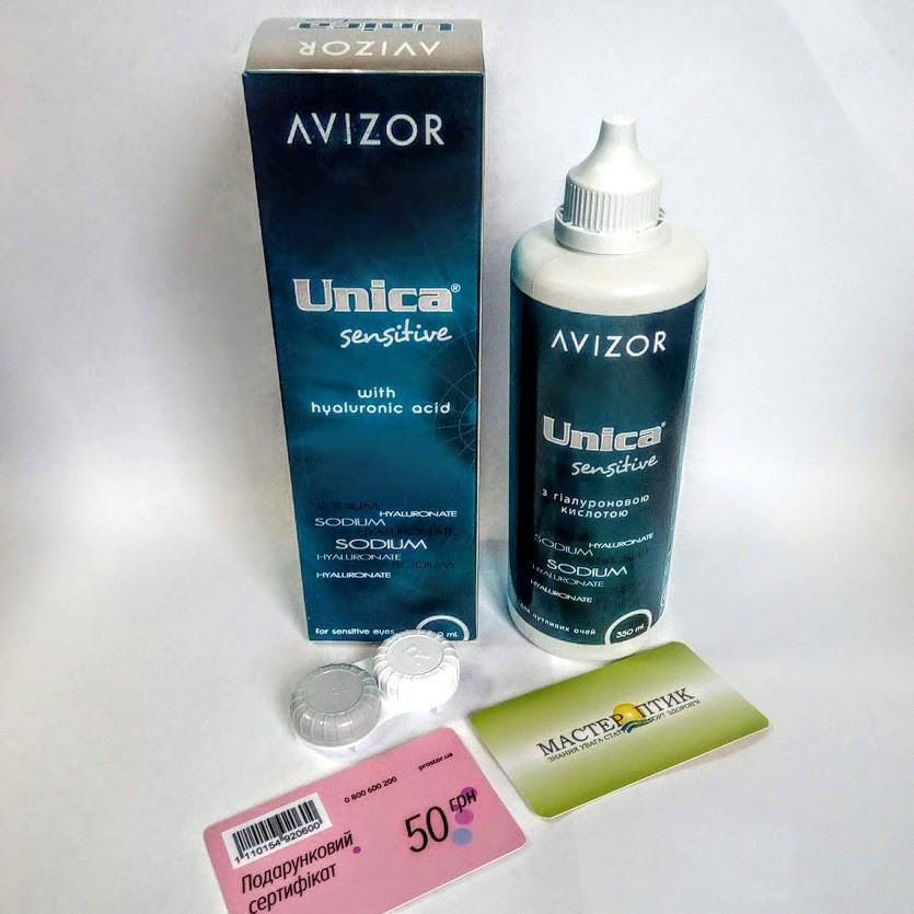 50 грн.+ розчин для контактних лінз Юніка Сенсатів, UNICA SENSITIVE 350 мл.