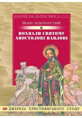 Похвали святому апостолові Павлові (м'яка)
