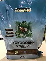Субстрат кокосовый 0,5 кг (100% кокосовое волокно)