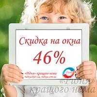 К большому празднику - пластиковые окна со  скидкой 46% с 10.04.-25.05.2015