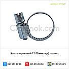 Хомут червячный 12-20 мм перф. оцинк., фото 2