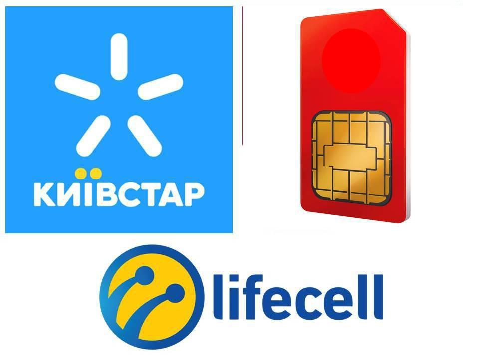 Трио 0KS-8-987654 0LF-8-987654 0VF-8-987654 Киевстар, lifecell, Vodafone