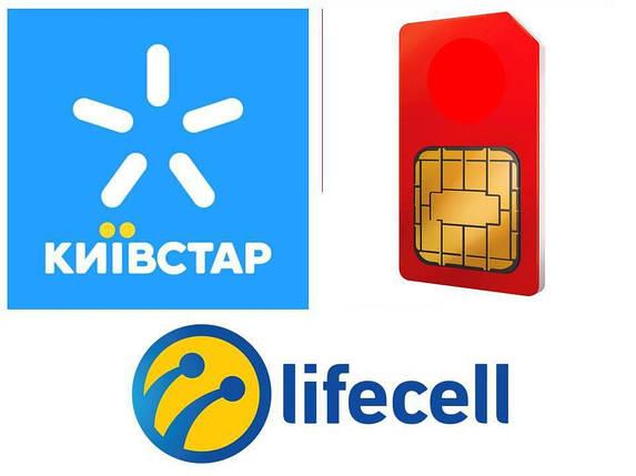 Трио 0KS-8-987654 0LF-8-987654 0VF-8-987654 Киевстар, lifecell, Vodafone, фото 2