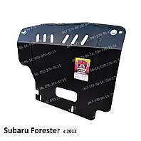 Защита двигателя Субару Форестер (с 2012) Subaru Forester