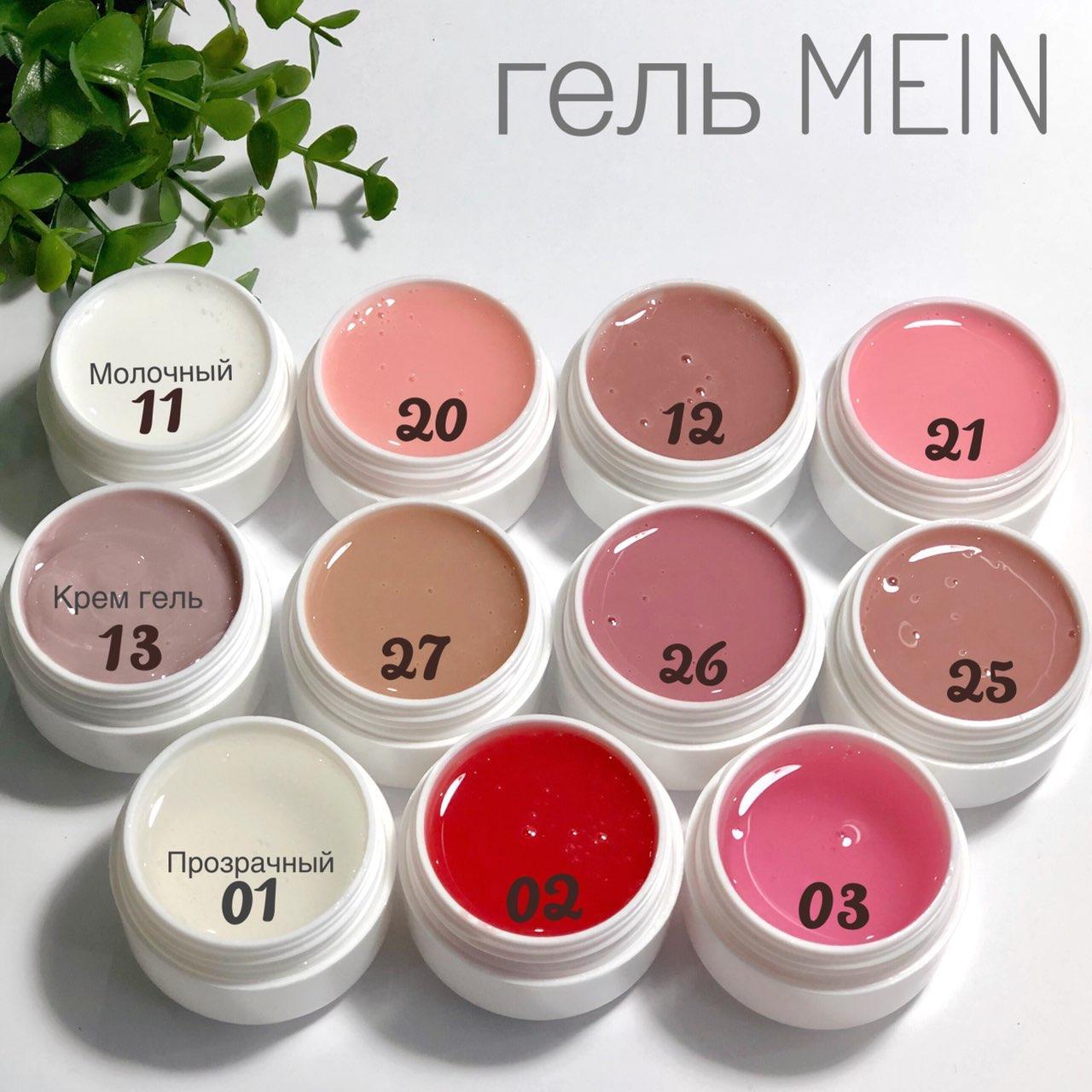 Гель для ногтей Натурально Розовый MEIN № 25, 1кг