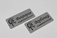 Бейдж металлический с логотипом. Бейджики для персонала. Именные бейджи