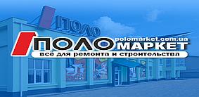 ПОЛОмаркет - ВСЁ ДЛЯ РЕМОНТА И СТРОИТЕЛЬСТВА !