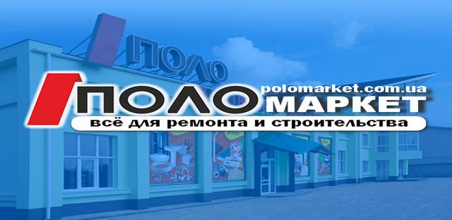 ПОЛОмаркет - ВСЕ ДЛЯ РЕМОНТУ І БУДІВНИЦТВА !