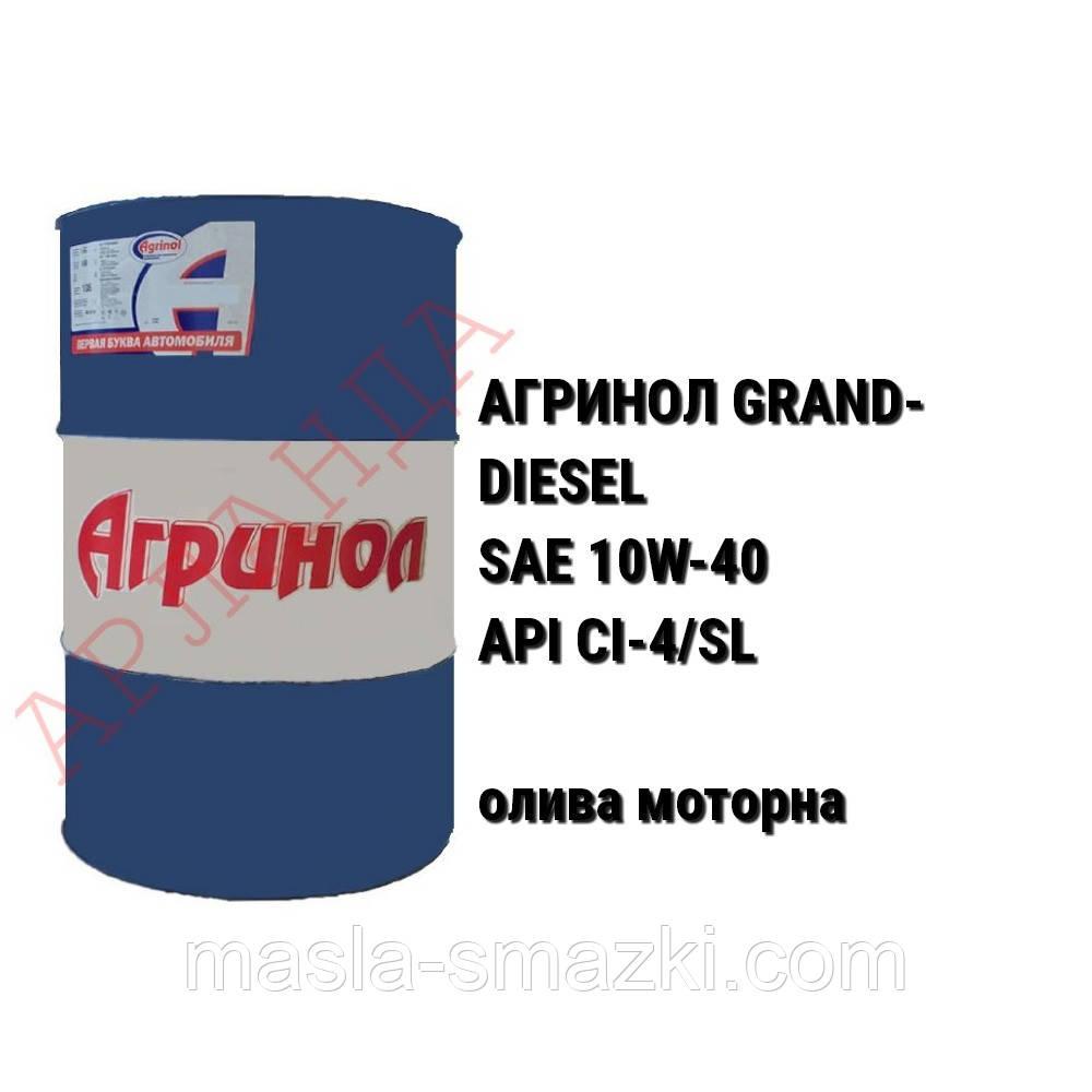 SAE 10W-40 олива моторна АГРИНОЛ Grand Diesel CI-4/SL (200 л)