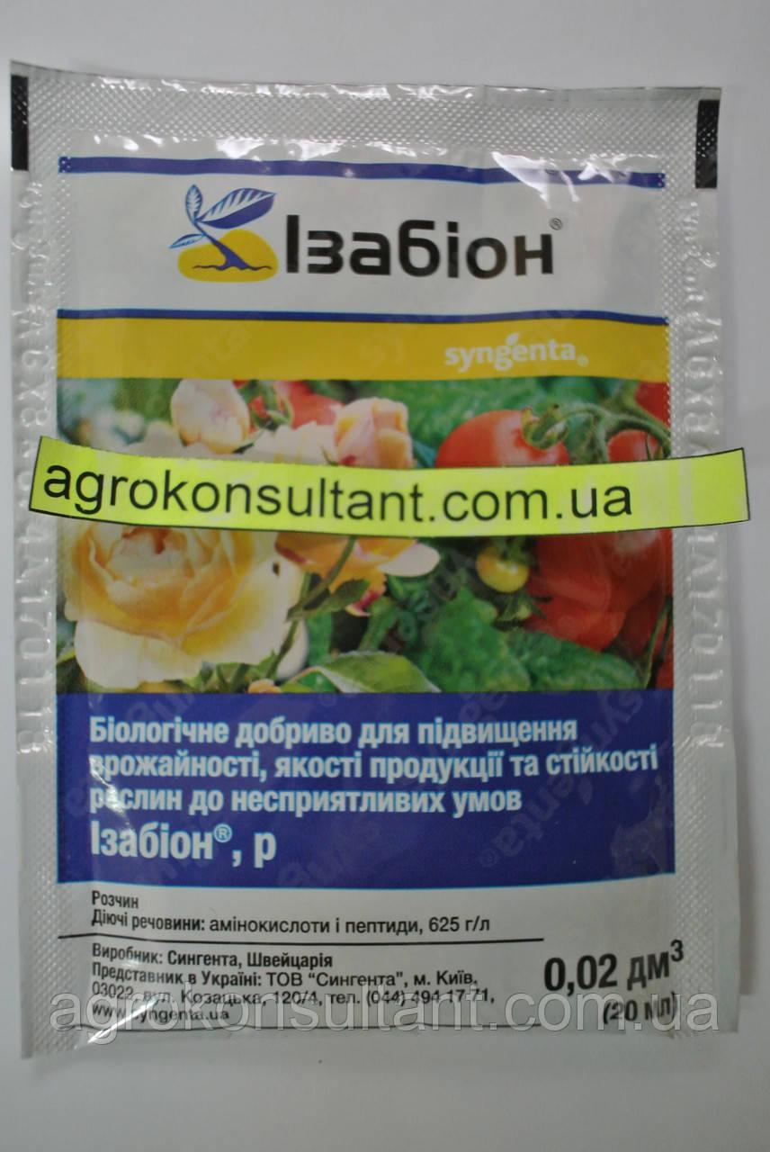 Изабион, 20 мл — биостимулятор роста растений