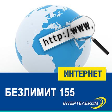 "Тарифный план ""Безлимит 155"", фото 2"