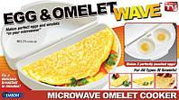 Омлетницца Egg and Omelet Wave (EMSON) для микроволновой печи (Эг энд омлет вейв)