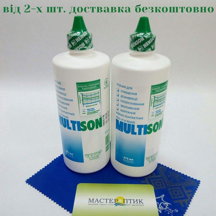 Набір з двох флаконіврозчину для контактних лінз Multison, 375 мл.