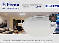 Светодиодный встраиваемый Led светильник Feron AL 9050 9W (эффект звёздного неба), фото 1