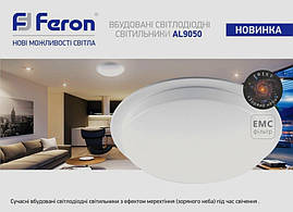 Светодиодный встраиваемый Led светильник Feron AL 9050 9W (эффект звёздного неба)