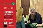 KIFF / КИФФ - Kiev International Furniture Forum: ИТОГИ
