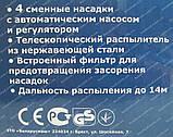 Аккумуляторный опрыскиватель Беларусмаш БЭО-18 (18 литров), фото 9