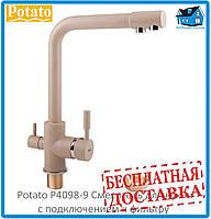 Смеситель Potato P4098-9 для кухни с подключением к фильтру