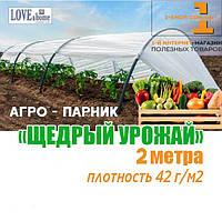 """Парник """"Щедрый урожай"""" 2 м. плотность 42 г/м2 (мини теплица), фото 1"""