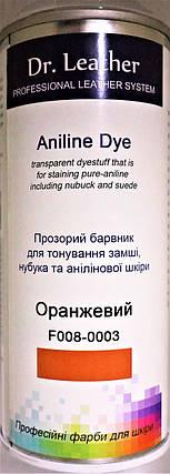 Фарба-спрей  для замші/аніліна/нубуку 384 мл. оранжевий, фото 2