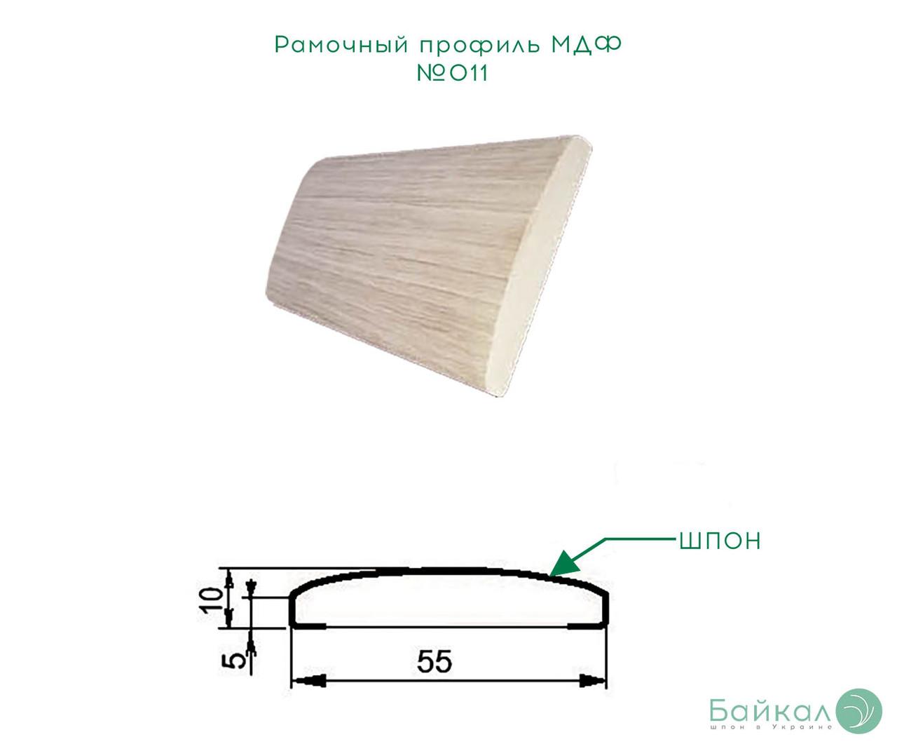 Рамковий плінтус МДФ №011 шпонований 10 мм 2,8мх55 мм