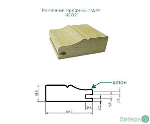 Рамковий профіль МДФ №021 шпонований 22 мм 2,8мх60 мм