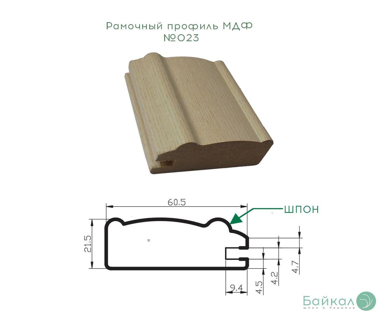 Рамочный профиль МДФ №023 шпонированный 22 мм 2,8мх60 мм