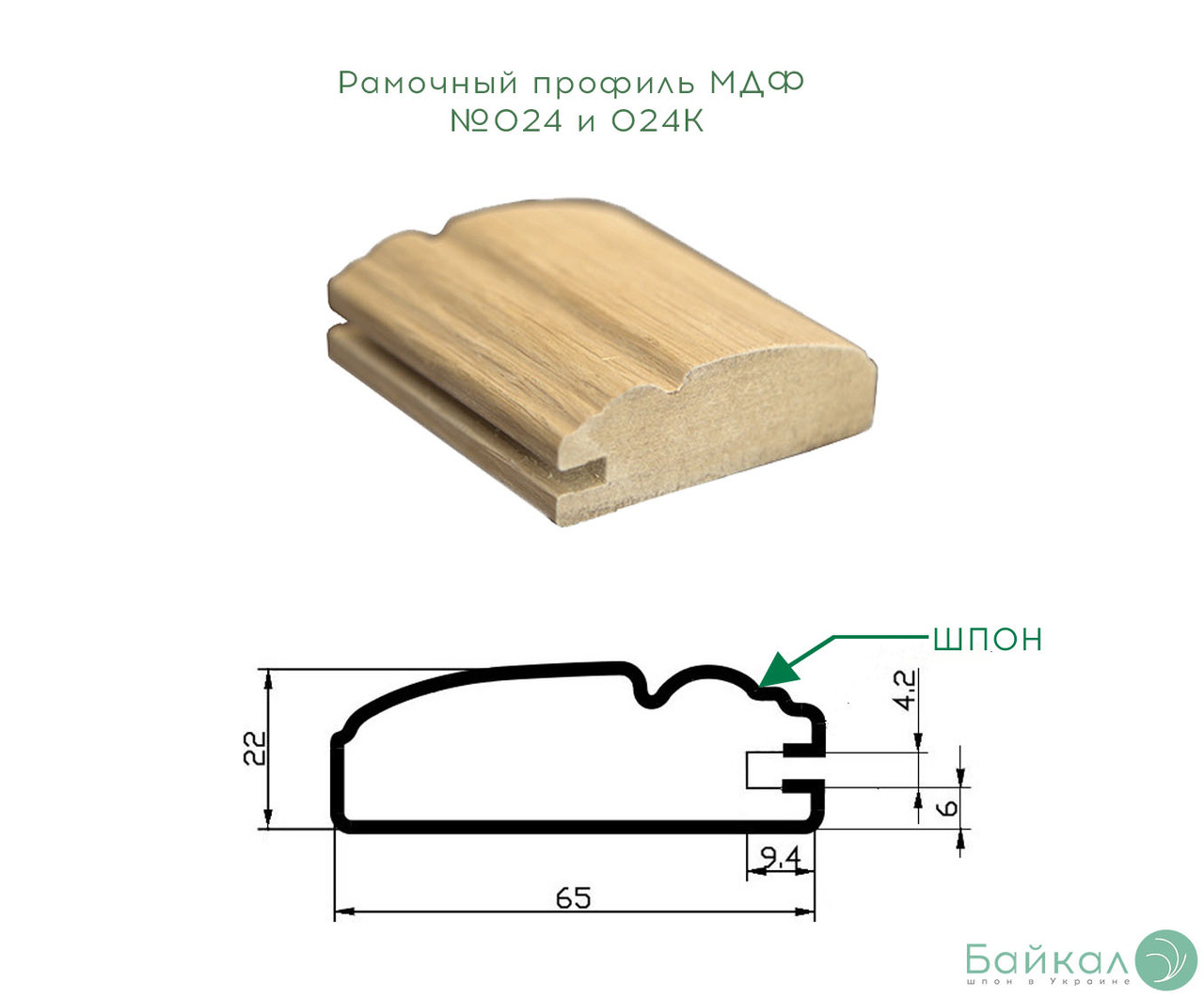Рамочный профиль МДФ №024 и 024 к (косичка) шпонированный 22 мм 2,8мх60 мм