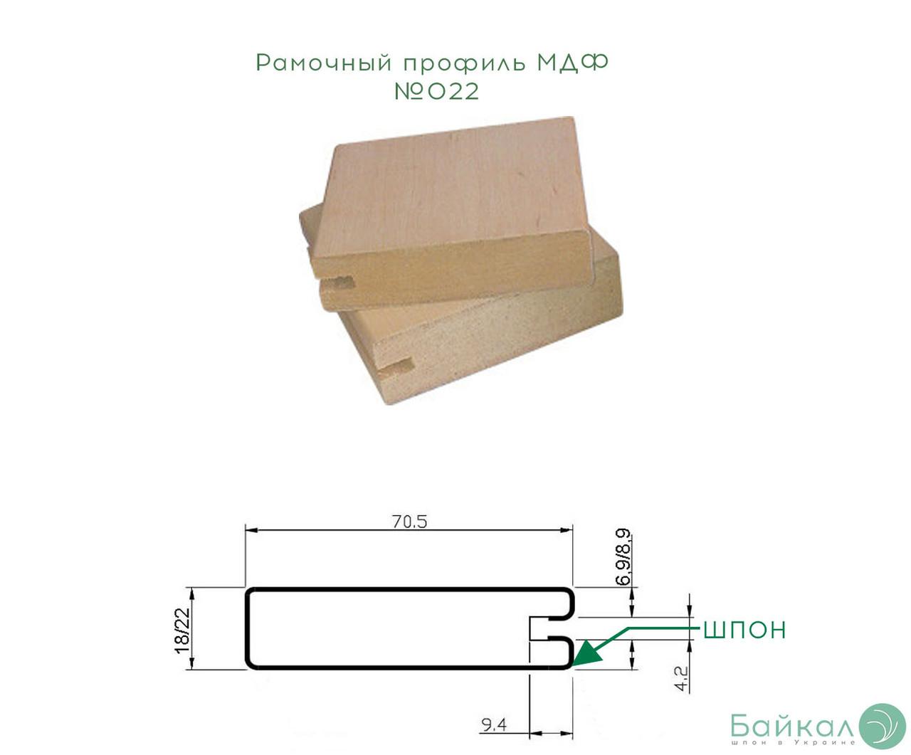 Рамочный профиль МДФ №022 шпонированный 22 мм 2,8мх70 мм