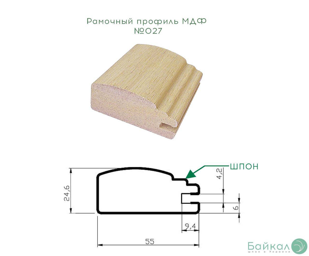 Рамковий профіль МДФ №027 шпонований 25 мм 2,8мх55 мм