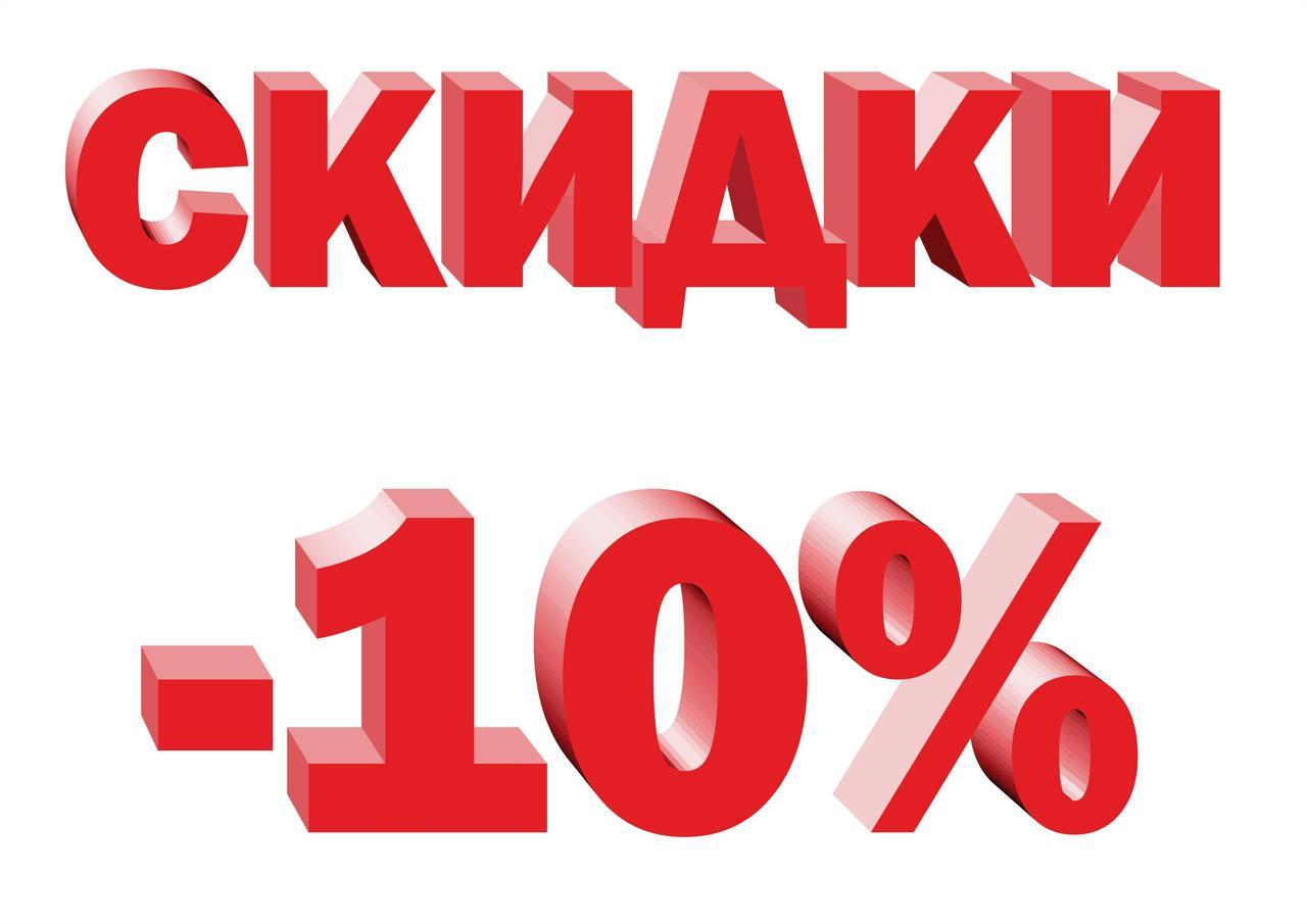 Скидки 10% на Славянские Обереги,Кольца  и Православные Кольца  и на плетение Бисмарк