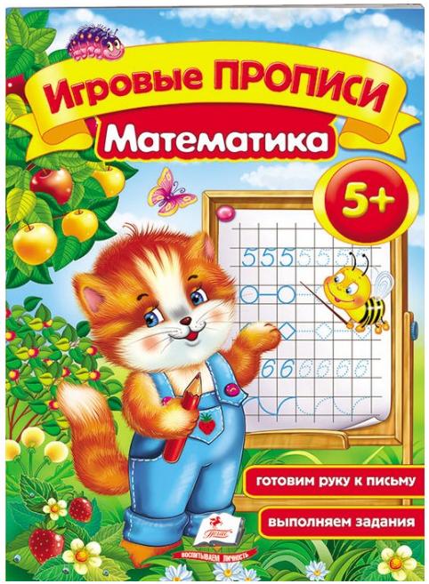 """""""Математика 5+"""""""