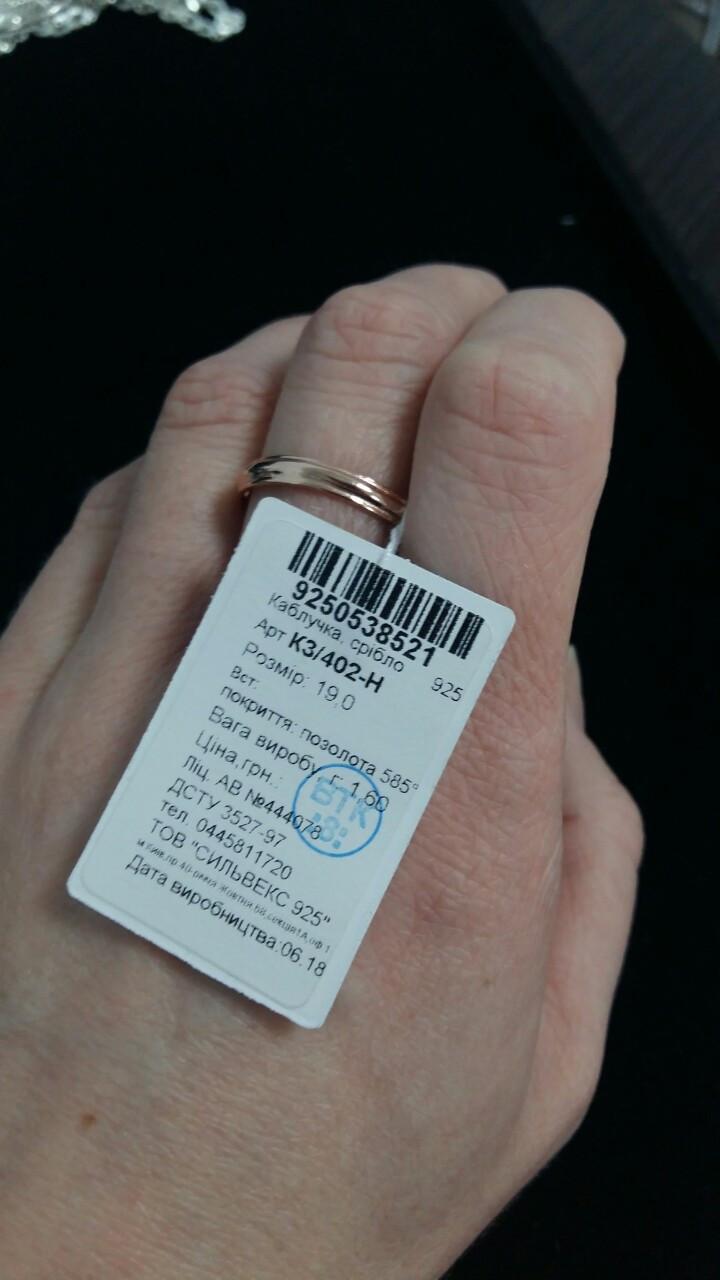 """Обручальное серебряное кольцо с позолотой """"402"""""""