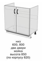 Кухня Канди 600 НМ 2 дв. венге м./черный (Абсолют)