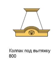 Кухня Бася Карниз БА-21 к-т Колпак вытяжки ваниль (НОВА)